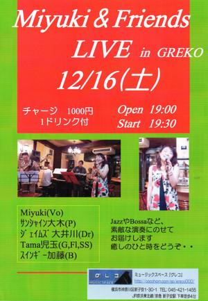 Miyuki20171216