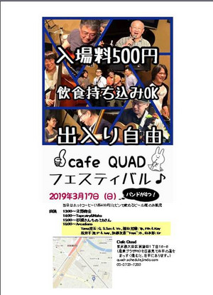 20190317cafequad